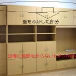 新築一戸建て収納備付け家具間取り失敗後悔対策法