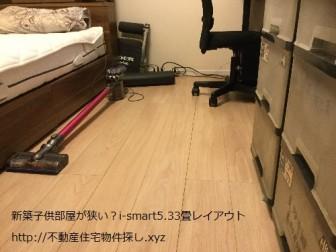 子供部屋i-smart5.33畳レイアウト実例画像
