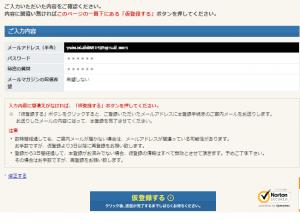 家選びネット新規登録画面4