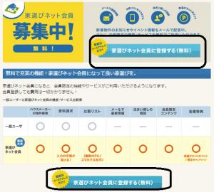 家選びネット 新規登録方法2