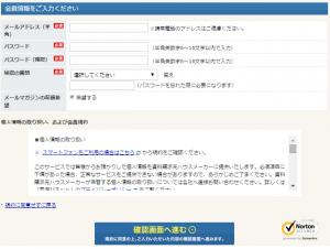 家選びネット 新規登録画面3