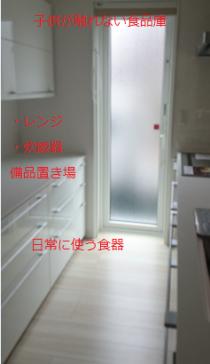 新築キッチン壁面収納白実例画像
