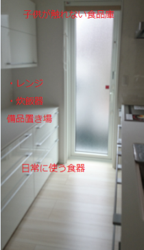 新築 キッチン 壁面収納 白 画像