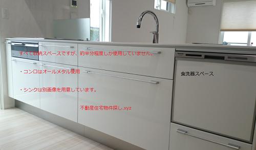 新築 システムキッチン 白 画像 2015