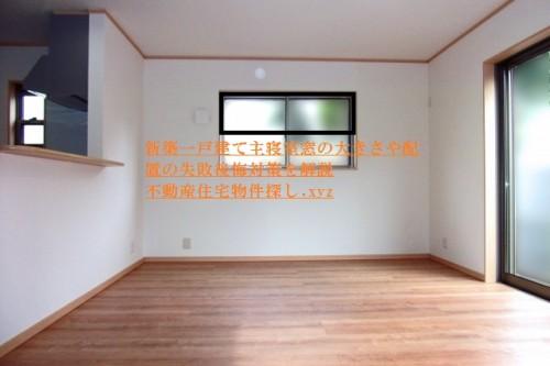 新築一戸建て主寝室窓の配置や大きさ選び方おすすめ