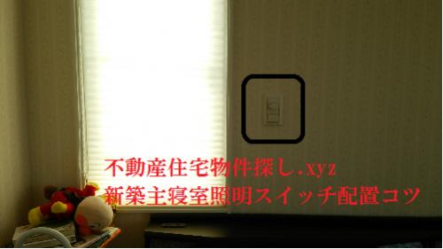 新築主寝室照明スイッチベッドサイド配置実例画像WEB内覧会
