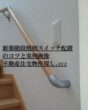 新築階段照明スイッチ配置実例画像