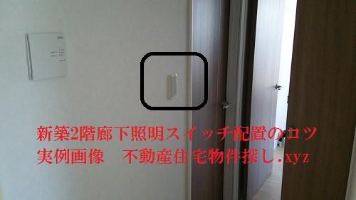新築2階廊下照明スイッチ配置実例画像WEB内覧会