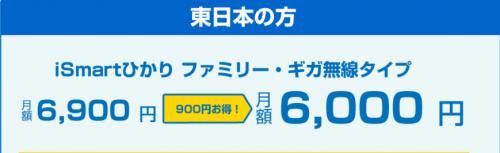 NTT東日本フレッツ光料金