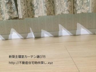 一条工務店i-smart寝室カーテン
