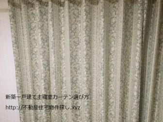 新築主寝室カーテンi-smart