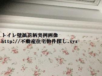 トイレ壁紙実例画像【2児パパニッキー】