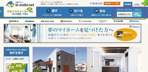家選び.net使い方