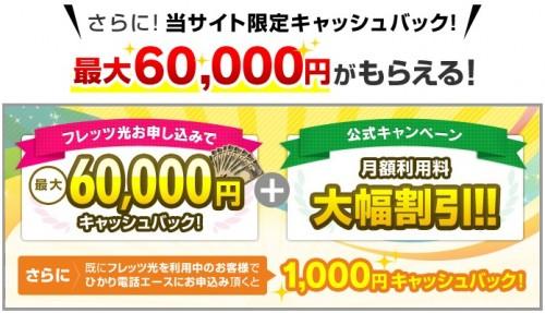 ひかり回線NTT西日本限定プラン