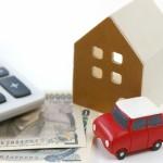 家のローン車のローン新築購入後繰り上げ返済優先順位
