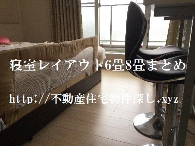 寝室レイアウト6畳から8畳実例画像