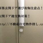 玄関ドア鍵交換費用相場から新築時選び方後悔注意点