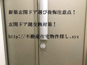 玄関ドア鍵交換