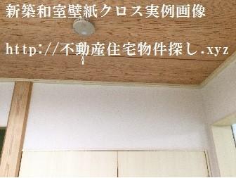 新築和室壁紙クロス実例画像