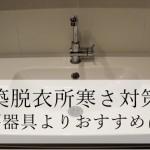新築寒さ対策|洗面所暖房器具失敗後悔原因や注意点