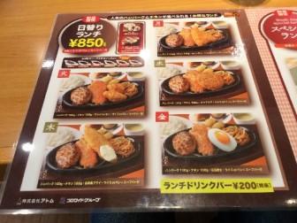 幸和ハウジング藤枝店周辺ランチおすすめ体験記