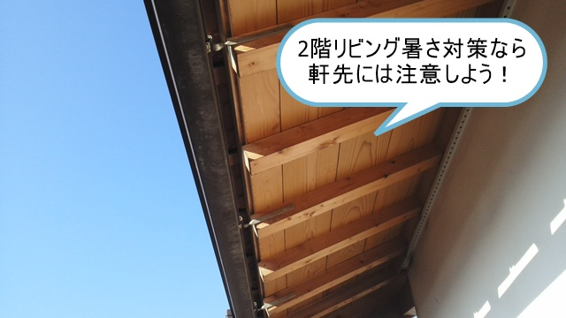 新築一戸建て2階リビング暑さ対策