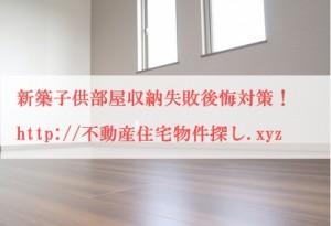 新築子供部屋収納失敗後悔原因と成功法
