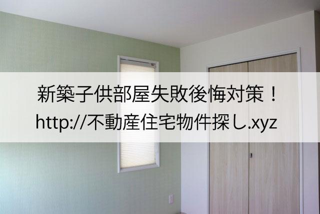 新築子供部屋収納失敗後悔原因