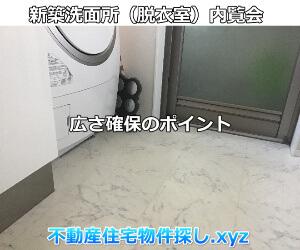 新築洗面脱衣所広さ実例画像i-smart