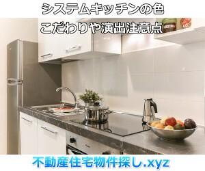 システムキッチン色のこだわり方