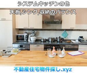 システムキッチン色をパーツ別に考える