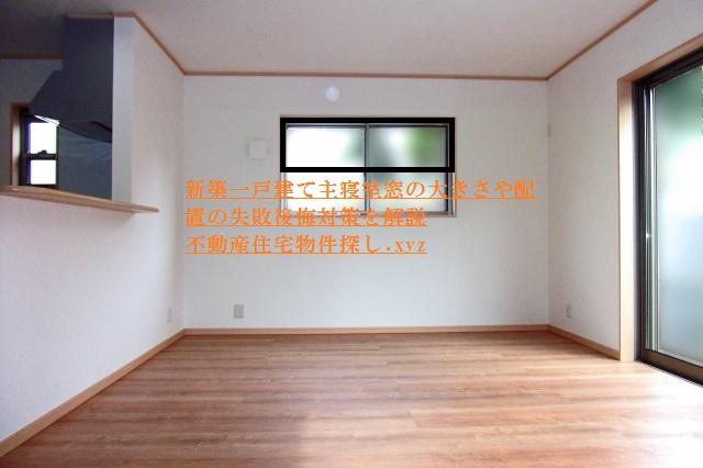 新築主寝室窓選び方配置失敗後悔対策
