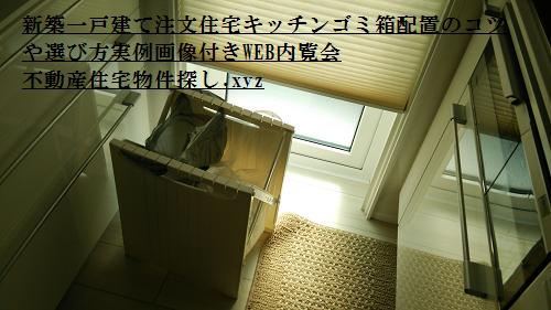 新築一戸建て注文住宅キッチンゴミ箱実例画像