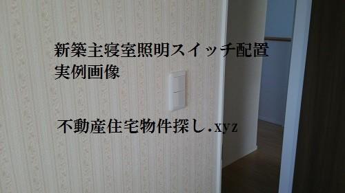 新築主寝室照明スイッチ配置実例画像WEB内覧会