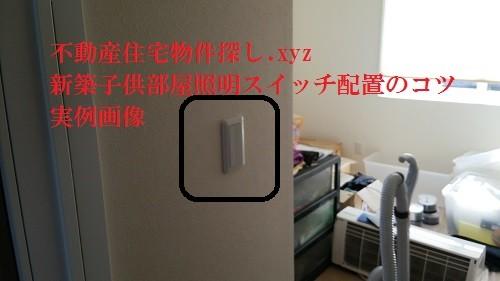 新築子供部屋照明スイッチ配置実例画像WEB内覧会