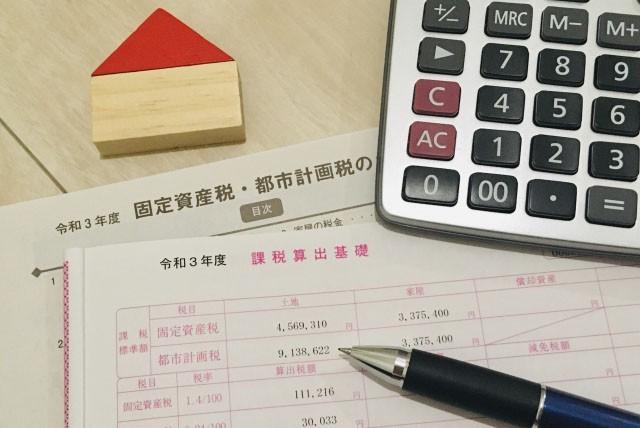 新築住宅購入後にかかる固定資産税とはどんな税金
