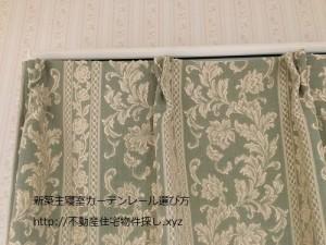 新築主寝室カーテンレール選び方