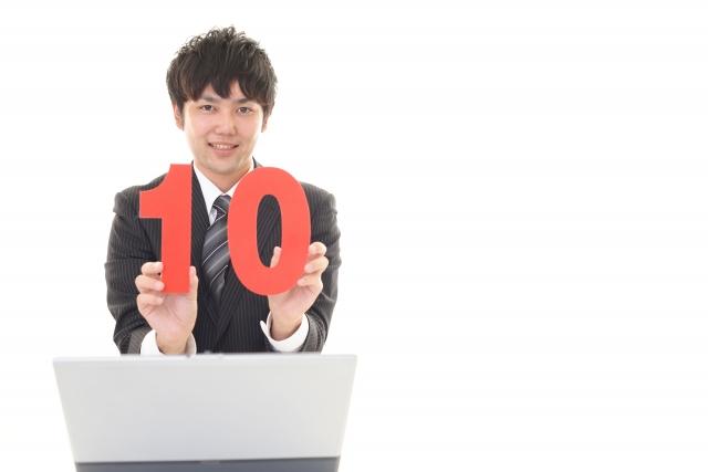 住宅ローン審査基準ベスト10