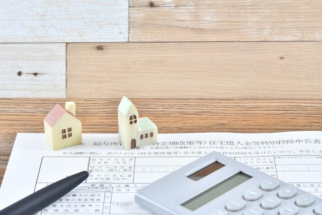 火災保険保険料控除手続きは年末調整