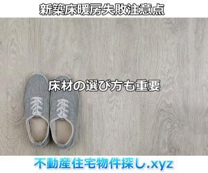 新築床暖房失敗と床材の関係