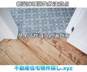 新築床暖房失敗原因