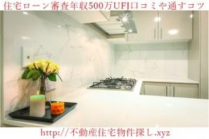 住宅ローン審査年収500万口コミUFJ体験記