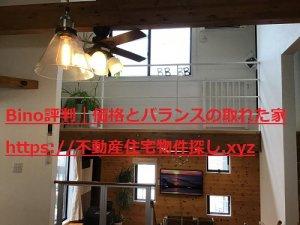 bino評判藤枝展示場