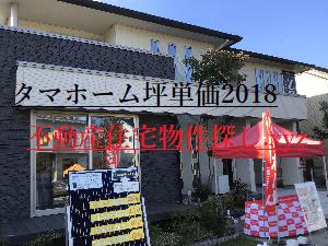 タマホーム坪単価2018レビュー