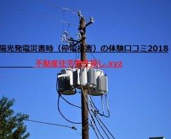 太陽光発電停電時体験記2018