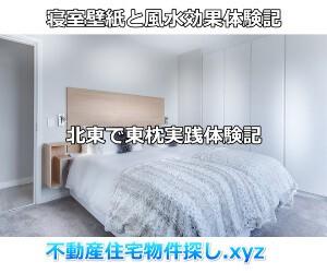 寝室壁紙と風水体験記
