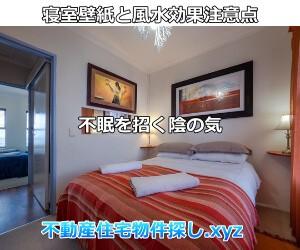 寝室壁紙と風水陰の気