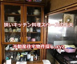 狭いキッチン料理スペース