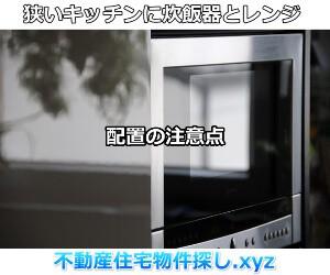 狭いキッチン炊飯器と電子レンジ配置