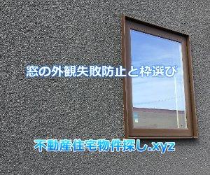 窓外観失敗防止と枠選び